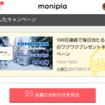【当選】TOYOタイヤAmazonギフト券