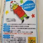 【9月末まで】おやつカンパニーよりそい抱き枕プレゼントキャンペーン