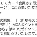 【当選】モスバーガーMOSポイント