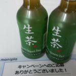 【当選】キリン生茶