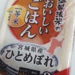 【当選】アイリスパックご飯