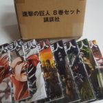【当選】進撃の巨人コミック1~8巻