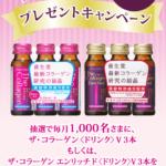 【6/20まで】ザ・コラーゲンプレゼントキャンペーン 3回目応募中