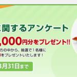 【3月31日まで】Amazonギフト券1000円
