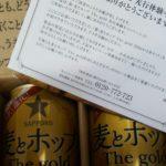 【当選】サッポロ新麦とホップthegold
