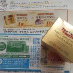 【当選】Dr.Ci:Laboアクアコラーゲンゲルエンリッチリフト+宝くじ