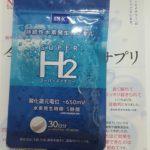 【当選】DHC水素サプリメント