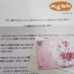 【当選】クオカード500円分