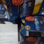 【当選】サントリー金麦6缶パック×4セット