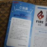 【当選】キリンFIRE1ケース