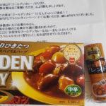 【当選】S&Bゴールデンカレー&カレーをもっとおいしくするスペシャルセット