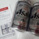【当選】アサヒスーパードライ