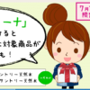 【LINE・大量当選】ローソンアカウントの1日限定キャンペーンを見逃すな!