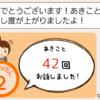 [LINE-ローソン]あきこちゃんに話しかけると商品棚が増える代わりに仲良し度が上がる!?