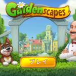 【3マッチゲーム】gardenscapesが面白い!