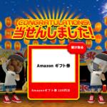 【当選】Amazonギフト100円分