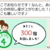 [LINE-ローソン]仲良し度レベルアップとクーポンGET!2回目