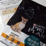 【当選】ピュリナプロプラン犬用フード