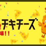 【ローソン】5日間連続Lチキチーズが当たるキャンペーン