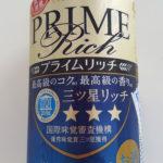 【当選】アサヒ-プライムリッチ