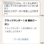 [LINE-ローソン]仲良し度レベルアップとクーポンGET!4回目