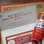 【当選】UCCミルクコーヒー1ケース