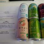 【当選】ほろよいアソート6缶セット
