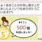 [LINE-ローソン]仲良し度レベルアップとクーポンGET!6回目