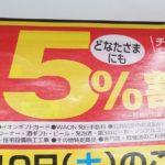 【イオン】組み合わせ技で割引率10.5%でお買い物