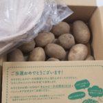【当選】カルビー収穫祭2018年
